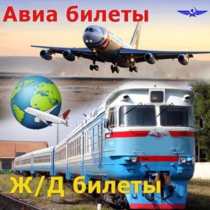Авиа- и ж/д билеты Алатыря