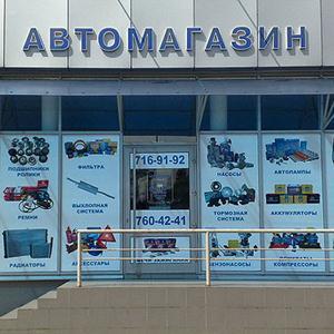 Автомагазины Алатыря