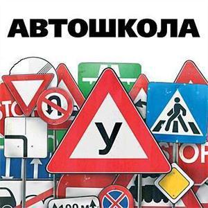 Автошколы Алатыря