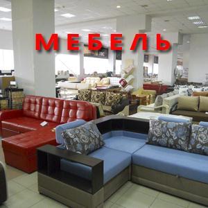 Магазины мебели Алатыря