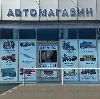 Автомагазины в Алатыре