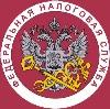 Налоговые инспекции, службы в Алатыре